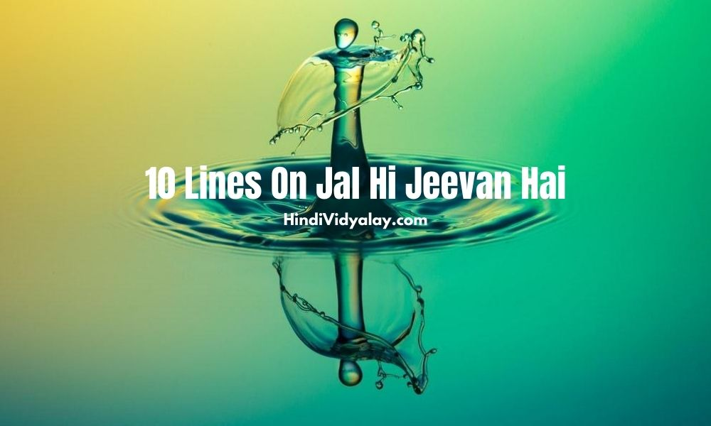 10 Lines On Jal Hi Jeevan Hai In Hindi And English Language