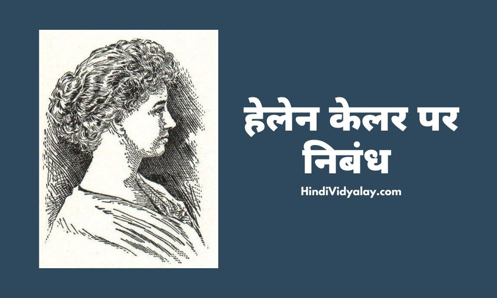 हेलेन केलर पर निबंध (Helen Keller Essay In Hindi Language), Very Short Essay On Helen Keller In Hindi