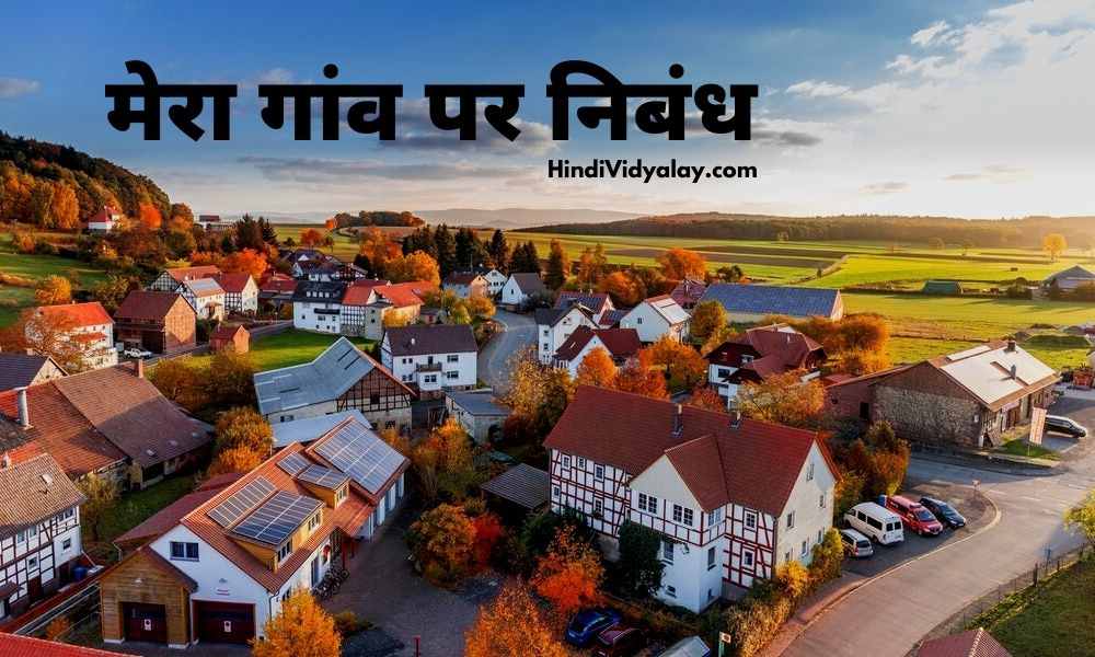 मेरा गाँव पर निबंध (My Village Essay In Hindi Language), Mera Gaon Essay In Hindi