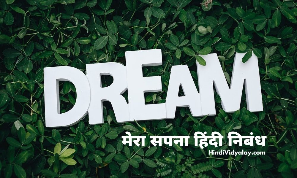 मेरा सपना पर निबंध (Mera Sapna Essay In Hindi, My Dream Essay In Hindi)