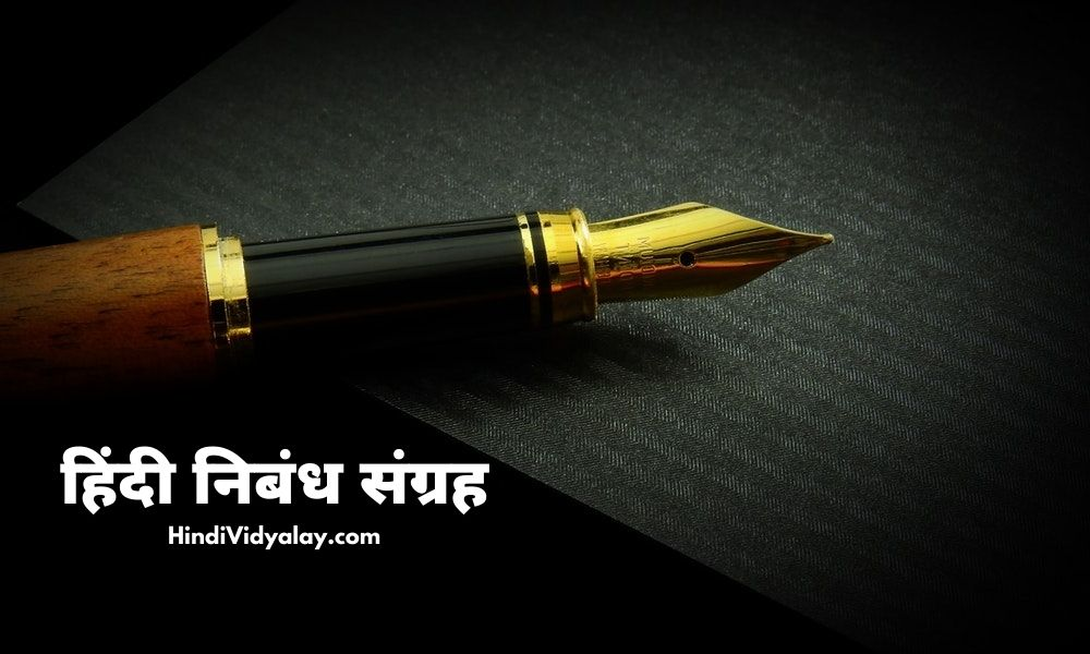 हिंदी निबंध (Hindi Essays), List Of 100+ Essays Topics In Hindi