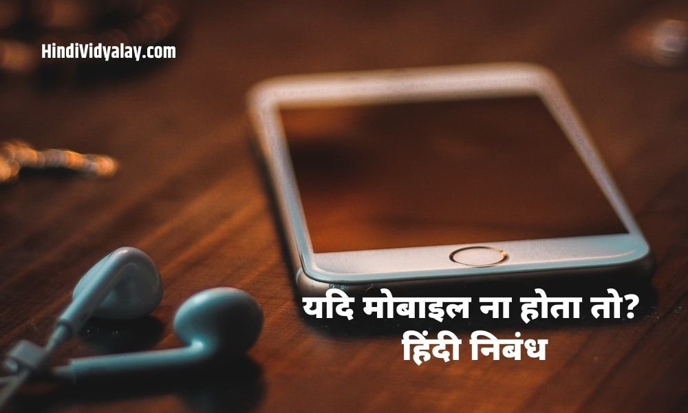 यदि मोबाइल ना होता तो पर निबंध (If Mobile Was Not There Essay In Hindi)
