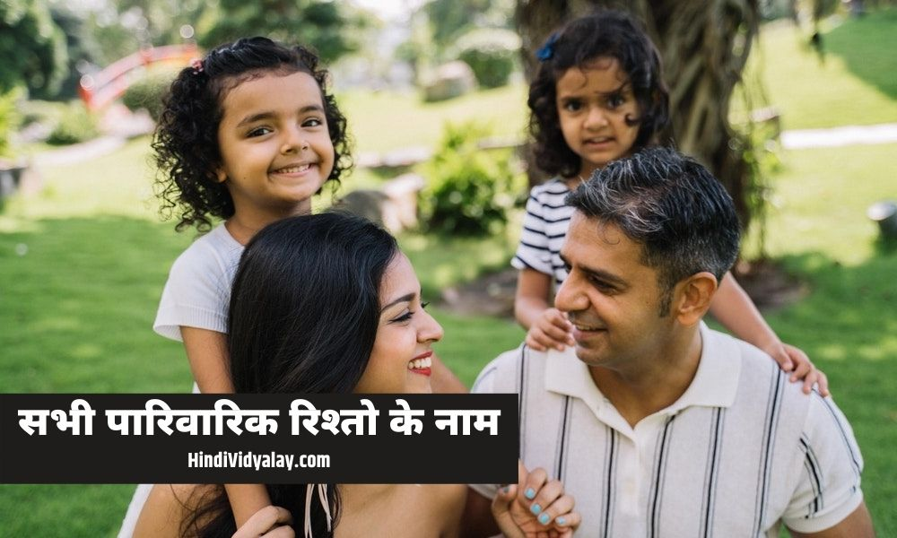 List of all the family relationship names in Hindi and English language. सभी पारिवारिक रिश्तो के नाम