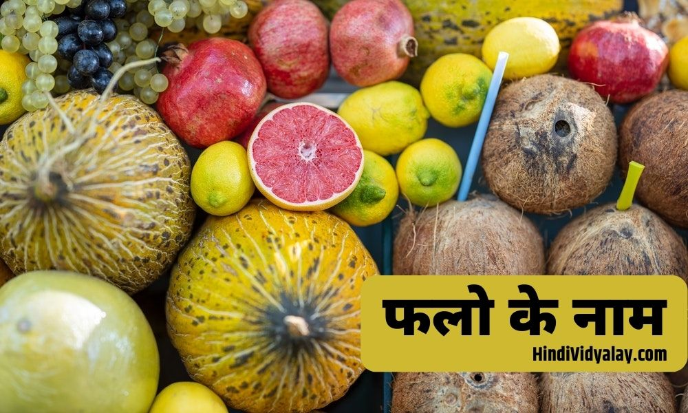 List of all the fruit names in Hindi and English language with pictures
